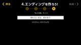 人気ドキュメンタリー番組『プロフェッショナル 仕事の流儀』10周年を記念してリリースされた公式アプリ『私の流儀』。「私の流儀」を入力してエンディングを作ろう(C)NHK