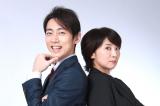 15日スタートの『警視庁ゼロ係〜生活安全課なんでも相談室〜』