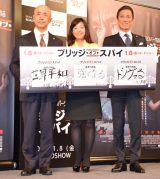 映画『ブリッジ・オブ・スパイ』トークショーに出席した(左から)菊地幸夫氏、菊間千乃氏、八代英輝氏 (C)ORICON NewS inc.