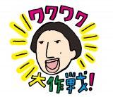 青山学院大学 陸上競技部の原晋監督のLINEスタンプが登場