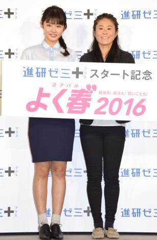 『2016年春「進研ゼミ+」』スタート記念イベントに出席した(左から)古畑星夏、澤穂希 (C)ORICON NewS inc.