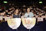 映画『はなちゃんのみそ汁』全国公開直前イベントに出席した(左から)一青窈、広末涼子