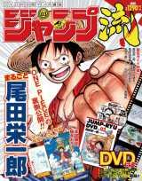 「DVD付分冊マンガ講座 ジャンプ流!」vol.3 表紙画像(C)尾田栄一郎/集英社