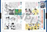 ページサンプル(C)鳥山明/集英社 (C)バードスタジオ/集英社
