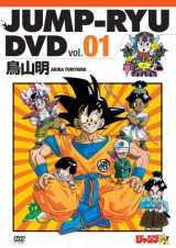 ジャンプ作品制作の裏側に迫る!「DVD付分冊マンガ講座 ジャンプ流!」が創刊