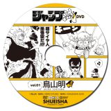 「ジャンプ流!」創刊号 「ジャンプ流!DVD」レーベル(C)鳥山明/集英社 (C)バードスタジオ/集英社