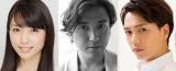 TBSの1月スタートドラマ『悪党たちは千里を走る』に出演する(左から)黒川芽以、ムロツヨシ、山崎育三郎