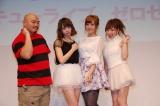 『1ami9LIVE! ♯003』に出演した(左から)クロちゃん、佐藤麗奈、菊地亜美、河西智美 (C)ORICON NewS inc.