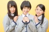 欅坂46(左から)菅井友香、平手友梨奈、鈴本美愉写真:ウチダアキヤ)