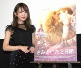映画『きみといた2日間』公開記念トークショーに出席した菅野 (C)ORICON NewS inc.