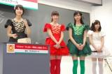 赤マルダッシュ☆(左から)川村彩花、北澤鞠佳、玉城茉里、大西菜友 (C)ORICON NewS inc.
