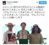 新コンビ名を動画で発表した児玉智洋(左は平成ノブシコブシ吉村崇、右はピース又吉直樹) ※画像はTwitterより