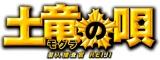 『土竜の唄 潜入捜査官 REIJI』タイトルロゴ