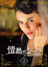 DVD BOX 2(3枚組み、第9回から第17回・最終回まで収録)(C)ATRESMEDIA