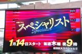 テレビ朝日系ドラマ『スペシャリスト』1月14日スタート (C)ORICON NewS inc.