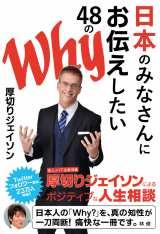 『日本のみなさんにお伝えしたい48のWhy』/厚切りジェイソンの初著書 15年11月5日発売1296円(税込)発行・発売:ぴあ(C)ぴあ