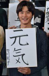 映画『ライチ☆光クラブ』公開収録イベントで書き初めを披露した野村周平 (C)ORICON NewS inc.