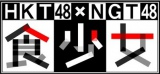 日本テレビで1月11日深夜スタートの『HKT48 vs NGT48 さしきた合戦』の放送終了後、Huluでオリジナルコンテンツ『HKT48×NGT48 食少女』もスタート(C)「さしきた合戦」製作委員会