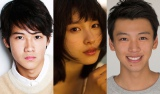 映画『青空エール』に出演する(左から)葉山奨之、土屋太鳳、竹内涼真