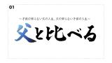 テレビ朝日系『父と比べる〜子供の知らない父の人生、父の知らない子供の人生〜』1月16日放送(C)テレビ朝日