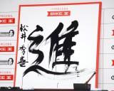 今年の抱負となる漢字一文字は「進」 (C)ORICON NewS inc.