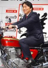 バイク王『バイクライフの生涯パートナー』新CM記者発表会に出席した松井秀喜 (C)ORICON NewS inc.