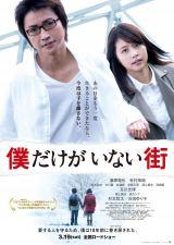 映画『僕だけがいない街』 (C)2016 映画「僕だけがいない街」製作委員会