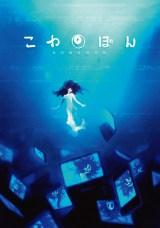 KBC九州朝日放送が15年10月に放送開始したホラーアニメ『こわぼん』は、イタリア語、中国語字幕入りで日本での放送と同時期に配信された