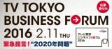 2月11日に都内で開催される『テレビ東京ビジネスフォーラム2016』