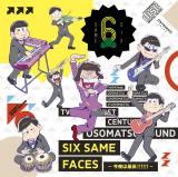 TVアニメ『おそ松さん』(テレビ東京系)のエンディングテーマ「SIX SAME FACES〜今夜は最高!!!!!!〜」は現在、累積売上9.7万枚まで伸ばしている