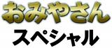 2月13日の土曜ワイド劇場で放送(C)テレビ朝日