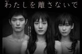 TBS系ドラマ『わたしを離さないで』主演は綾瀬はるか(中央)、三浦春馬(左)、水川あさみ(右)が共演(C)TBS