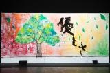 「新春!おもてなし会」を開催した欅坂46(写真は美術部&書道部の作品)