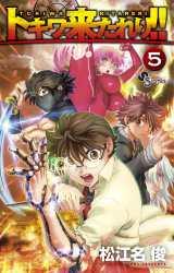 松江名俊氏の漫画『トキワ来たれり!!』単行本最新第5巻の発売に合わせてオリジナルのアニメCMを制作