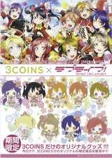 人気アニメ『ラブライブ!』とプチプラ雑貨店「3COINS」がコラボ!