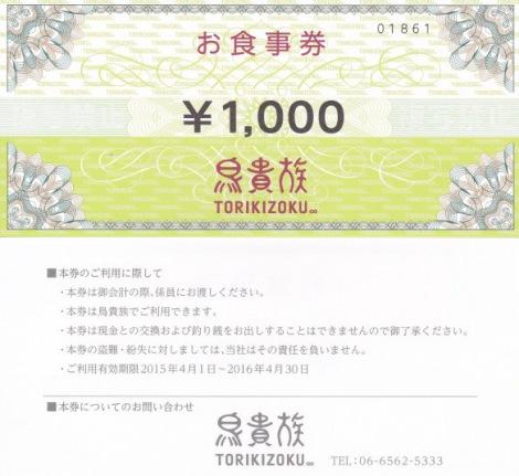 鳥貴族の優待券(画像はイメージ、変更の場合あり)