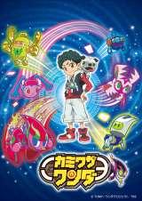 TBS系でアニメ枠を新設『カミワザ・ワンダ』(C)TOMY/ワンダプロジェクト・TBS