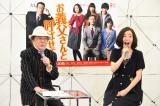 大阪市内でトークセッションを行った浜村淳と蓮佛美沙子、関西テレビ・フジテレビ系ドラマ『お義父さんと呼ばせて』