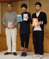 (左から)第154回直木賞を受賞した青山文平氏、芥川賞を受賞した本谷有希子氏、滝口悠生氏 (C)ORICON NewS inc.