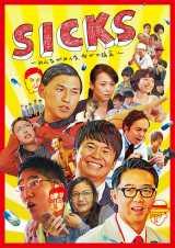テレビ東京で2015年10月〜12月に放送された新型コント番組『SICKS〜みんながみんな、何かの病気〜』Blu-ray BOXのパッケージイメージ(C)「SICKS」製作委員会