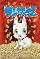 手塚治虫『ワンサくん』が初ミュージカル化決定 (C)Tezuka Productions