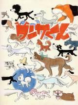もともとは三和銀行のマスコットとしてデザインされた「ワンサ」  (C)Tezuka Productions