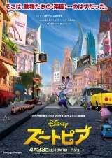 『ズートピア』日本版ポスターが公開 (C)2016 Disney. All Rights Reserved.