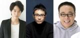 今秋朝ドラ『マッサン』に出演することが明らかになった(左から)浅香航大、八嶋智人、バッファロー吾郎A