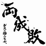 ゲスの極み乙女。のアルバム『両成敗』が初登場1位