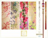 サザンオールスターズ『おいしい葡萄の旅ライブ -at DOME & 日本武道館-』Blu-ray/DVD初回盤