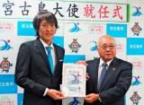 11人目の宮古島大使に認定された千原ジュニアさん(左)=宮古島市役所
