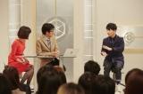 NHK・Eテレ『亀田音楽専門学校(シーズン3)』1月28日放送、第4回ゲスト講師は星野源(C)NHK