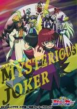 アニメ『怪盗ジョーカー シーズン 3』4月4日放送開始。ニューカマーヴァージョン