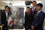 ドキュメンタリー映画『ジョーのあした』公開記念特番の収録に参加した(左から)関根勤、辰吉丈一郎、山本昌氏、飯田覚士氏 (C)ORICON NewS in